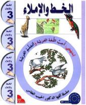 Ich lerne Arabisch 3 - Schreibheft
