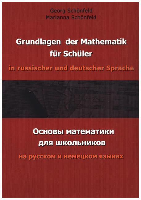 Grundlagen der Mathematik für Schüler in russischer und deutsche