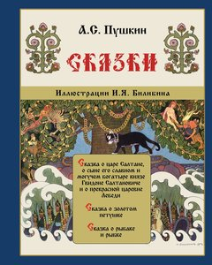 Skazki Pushkina - Сказки Пушкина