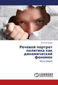 Rechevoy portret politika kak dinamicheskiy fenomen
