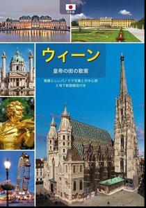 Wien (Japanische Ausgabe)