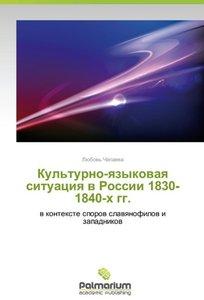 Kul'turno-yazykovaya situatsiya v Rossii 1830-1840-kh gg.