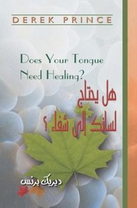 Does Your Tongue Need Healing? - ARABIC