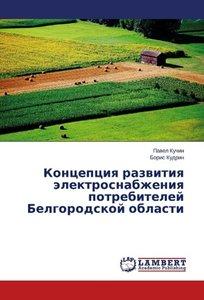 Kontseptsiya razvitiya elektrosnabzheniya potrebiteley Belgorods