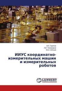 IIUS koordinatno-izmeritel'nykh mashin i izmeritel'nykh robotov