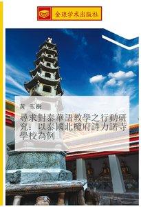 huang, y: xun qiu dui tai hua yu jiao xue zhi xing dong yan