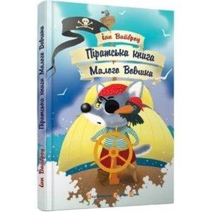 Pirats'ka kniga Malogo Vovchika