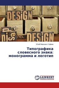 Tipografika slovesnogo znaka: monogramma i logotip