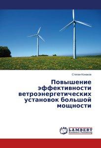 Povyshenie effektivnosti vetroenergeticheskikh ustanovok bol'sho