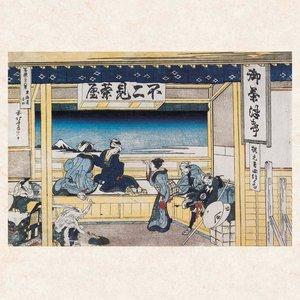 Hokusai 2017 Miscellaneous