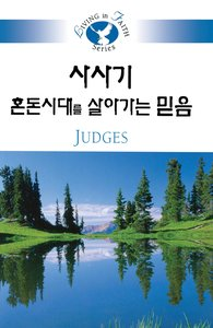 Living in Faith Judges Korean