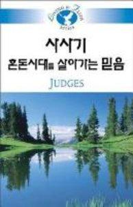 Living in Faith Judges Korean