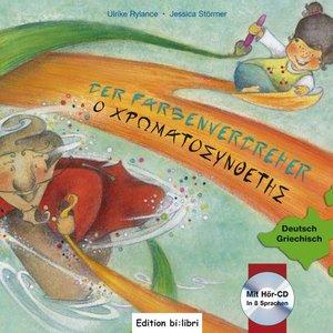 Der Farbenverdreher. Kinderbuch Deutsch-Griechisch