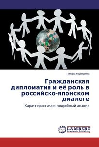 Grazhdanskaya diplomatiya i eye rol' v rossiysko-yaponskom dialo