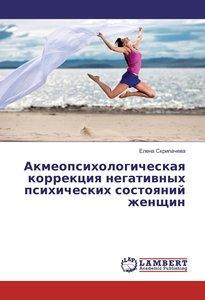 Akmeopsihologicheskaya korrekciya negativnyh psihicheskih sostoy