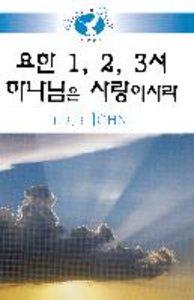 Living in Faith - 1 2 3 John Korean