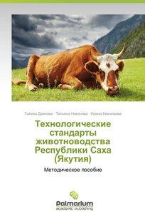 Tekhnologicheskie standarty zhivotnovodstva Respubliki Sakha (Ya