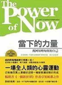 Power Of Now - A GT Spirit