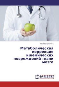 Metabolicheskaya korrekciya ishemicheskih povrezhdenij tkani moz