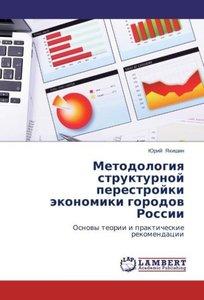 Metodologiya strukturnoy perestroyki ekonomiki gorodov Rossii