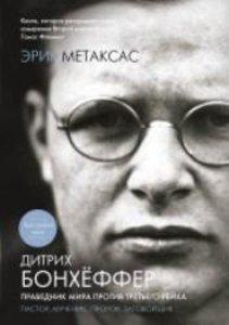 Dietrich Bonhoeffer. Pravednik mira protiv Tret'ego Rejha