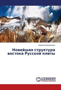 Noveyshaya struktura vostoka Russkoy plity