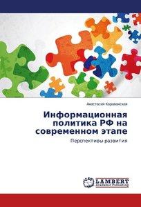 Informatsionnaya politika RF na sovremennom etape