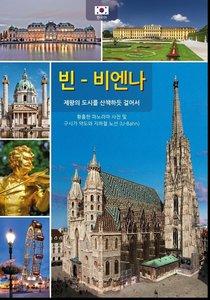 Wien (Koreanische Ausgabe)