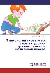 Jetimologiya slovarnyh slov na urokah russkogo yazyka v nachal'n