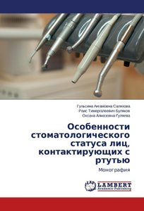 Osobennosti stomatologicheskogo statusa lic, kontaktirujushhih s