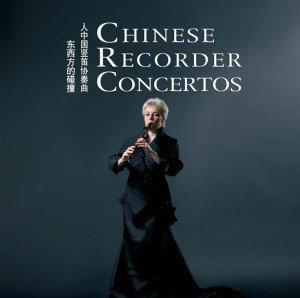 Chinesische Blockflötenkonzerte