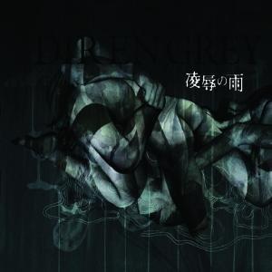 Ryoujoku No Ame
