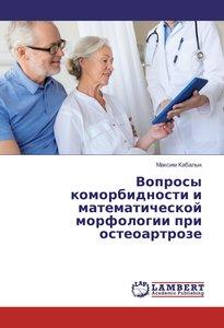 Voprosy komorbidnosti i matematicheskoj morfologii pri osteoartr