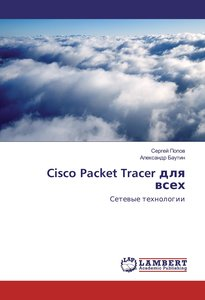 Cisco Packet Tracer dlya vseh