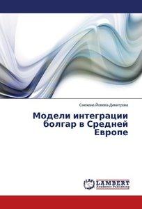 Modeli integracii bolgar v Srednej Evrope