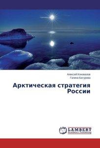 Arkticheskaya strategiya Rossii