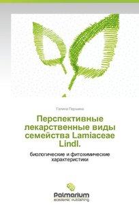 Perspektivnye lekarstvennye vidy semeystva Lamiaceae Lindl.