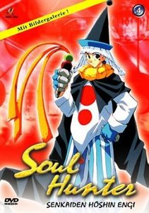 Soul Hunter (Vol. 4)