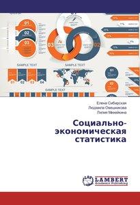 Social\'no-jekonomicheskaya statistika