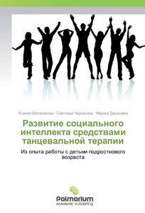 Razvitie social'nogo intellekta sredstvami tanceval'noj terapii