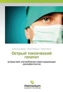 Ostryj toxicheskij gepatit