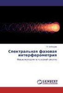 Spektral'naya fazovaya interferometriya