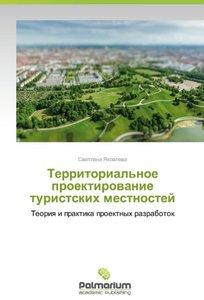 Territorial'noe proektirovanie turistskikh mestnostey