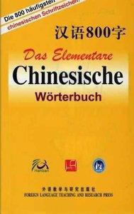 Das Elementare Chinesische Wörterbuch