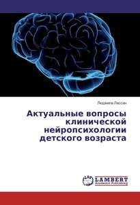 Aktual\'nye voprosy klinicheskoj nejropsihologii detskogo vozras