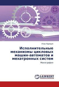 Ispolnitel'nye mehanizmy ciklovyh mashin-avtomatov i mehatronnyh