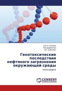 Genotoksicheskie posledstviya neftyanogo zagryazneniya okruzhayu