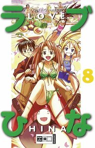 Love Hina (Vol. 8)