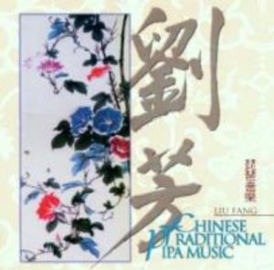 Chinese Traditional Pipa Music