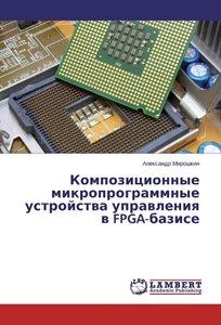 Kompozicionnye mikroprogrammnye ustrojstva upravleniya v FPGA-ba